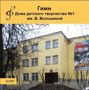 02.Копия Обложка диска_Гимн ДДТ-01