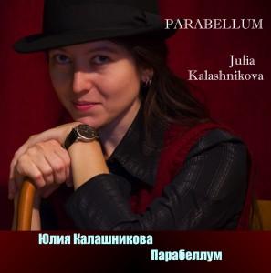 Julia Kalashnikova.Parabellum