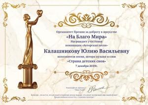 NBM_diplom_A4_2019_Калашникова_3