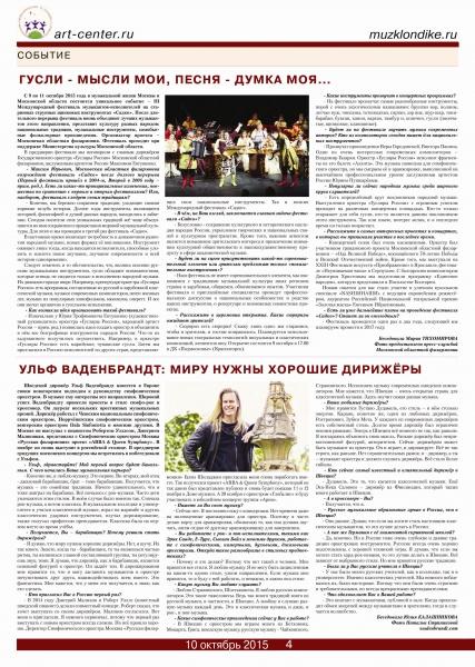 Копия Muz.kl.10.2015-page 4(jpeg)