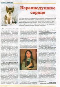 Н-Ф Вестник№29(180)29.7.2010