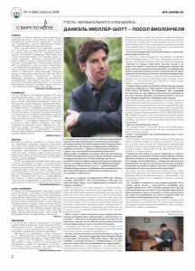 УменьшMuzKlondike 4.2018-page 2.D.Muller-Schott