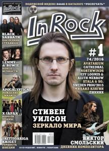 InRock №1.2016.