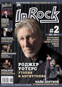 InRock №2.2017