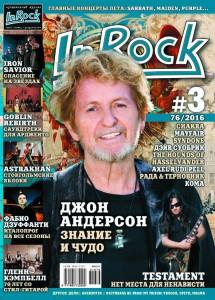 InRock №3.2016.
