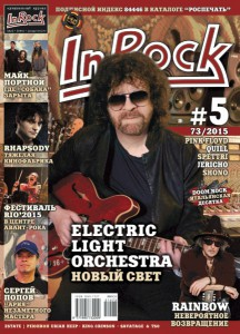 InRock №5.2015.