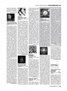 InRock №5.2015.Review-Sarabanda In Violet Moll 2015