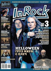 InRock 3.2015.