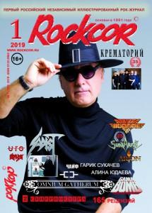 Rockcor №1.2019