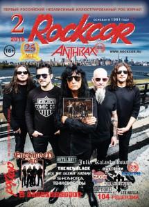 Rockcor №2.2016.