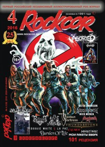Rockcor №4.2016