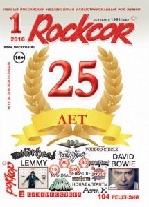 Rockcor 1.2016.