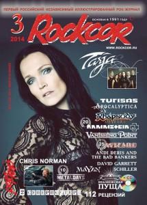 Rockcor 3.2014