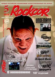 Rockcor 5.2015.