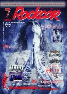 Rockcor 7.2018
