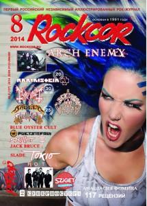 Rockcor 8.2014.
