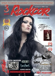 Rockor №3.2016.
